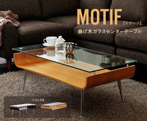 MOTIF(モチーフ)曲げ木センターテーブル