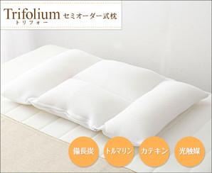 トリフォー セミオーダー式枕