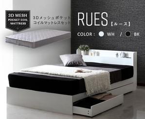 RUES【ルース】3Dメッシュポケットコイルマットレスセット