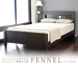 フェンネル3ベッドフレームダーク色(フレームのみ)