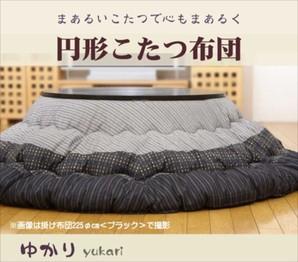 しじら 円形こたつ厚掛け布団単品 『ゆかり』 225cm丸