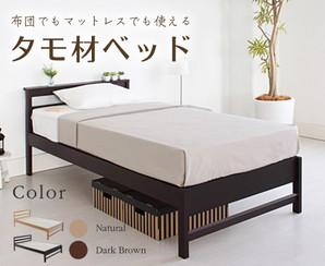 タモ材ベッドフレーム