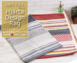 Hjarta【ヤルタ】ラグ