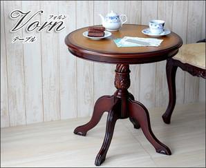 フォルン テーブル