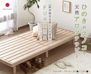 Furara フララ - ヒノキスノコベッドフレーム