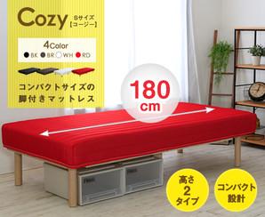 ショートサイズ脚付きマットレス【Cozy】コージー