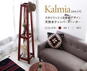 Kalmia【カルミア】アンティーク風ハンガー