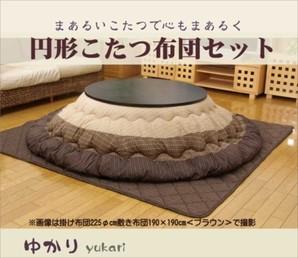 しじら 円形こたつ厚掛敷布団セット 『ゆかり』 225cm丸