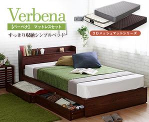 Verbena【バーベナ】3Dメッシュマットレスシリーズ