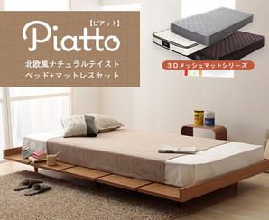 Piatto【ピアット】3Dメッシュマットレスシリーズ