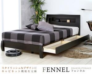フェンネル M-BOX  ベッドフレーム(マットレス別売り)