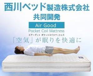 西川ベッド製造共同開発 【エアグッドポケットコイルマットレス】