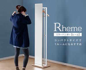 Rheme【レーム】ミラーハンガー
