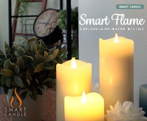 LEDスマートキャンドル SMART Flame(スマートフレイム)