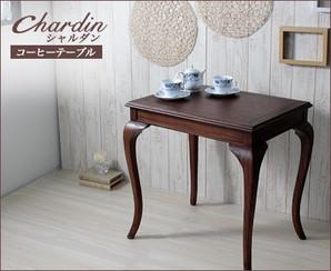 シャルダン コーヒーテーブル