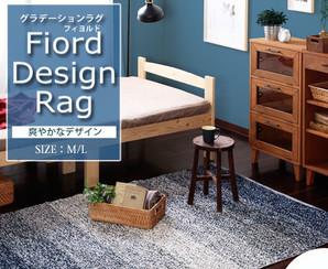 Fiord【フィヨルド】ラグ