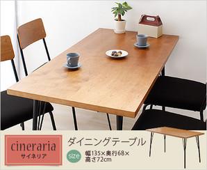 サイネリア/cineraria ダイニングテーブル