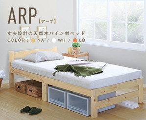 ARP【アープ】パイン材ベッド