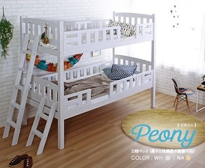 Peony【ピオニー】2段ベッド