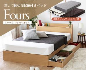 Fours【フール】3Dメッシュマットレスシリーズ